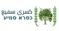 رحله استجماية الى البحر الميت للمسنين - كفر سميع