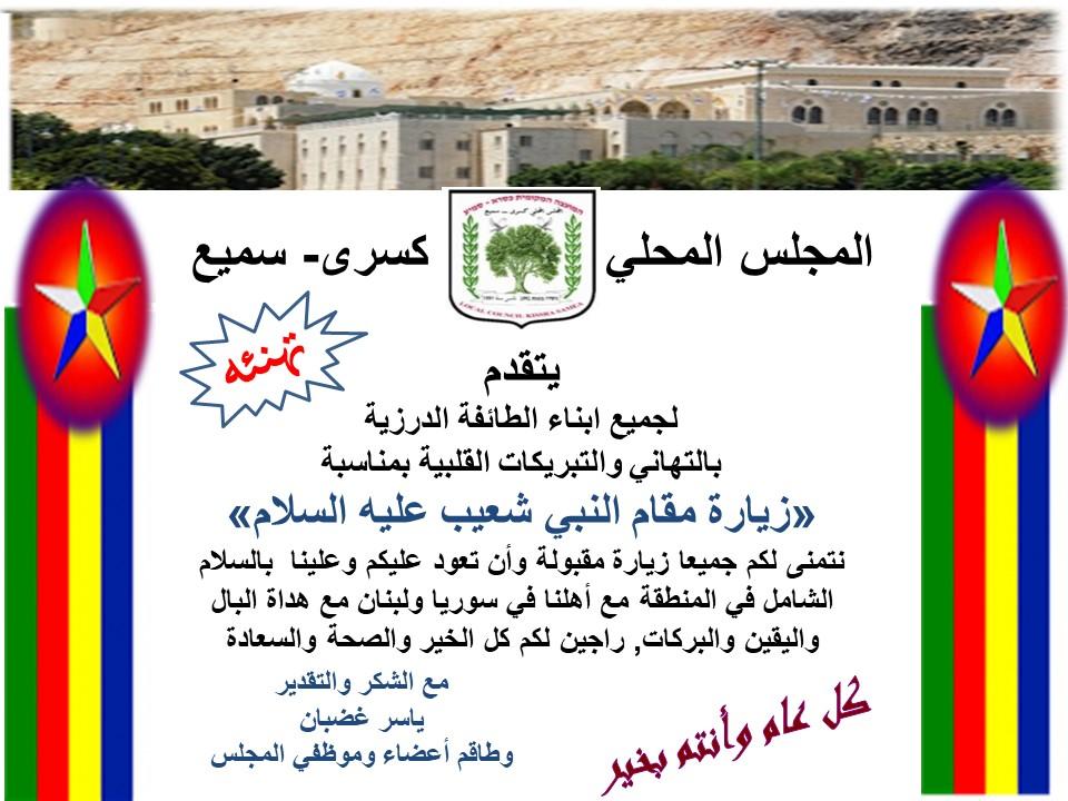 تهنئة بمناسبة زيارة مقام النبي شعيب عليه السلام